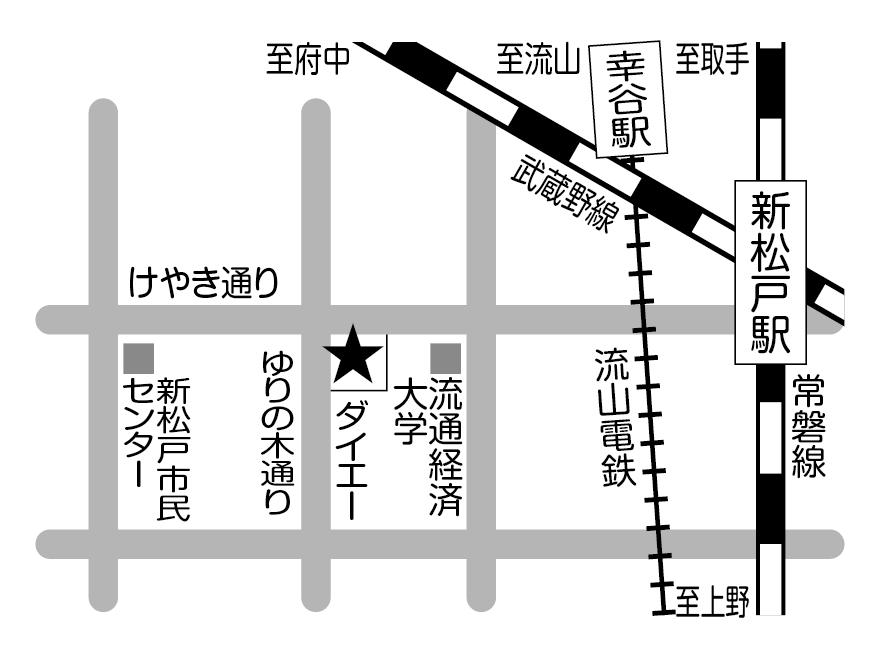 ダイエー新松戸店薬局