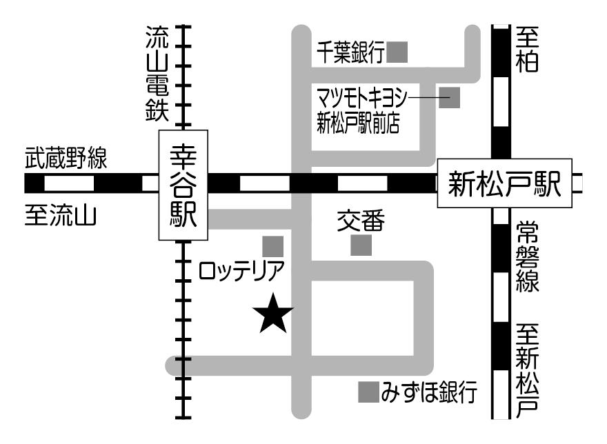 調剤薬局マツモトキヨシ新松戸店