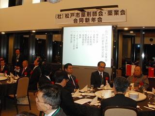 松戸市薬剤師会薬業会合同新年会