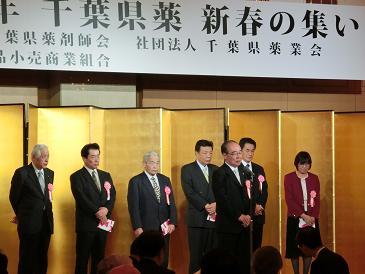 千葉県薬剤師会新春の集い