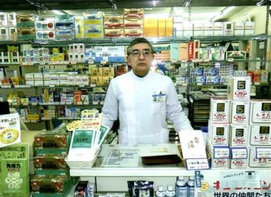 衛生堂薬局 本店