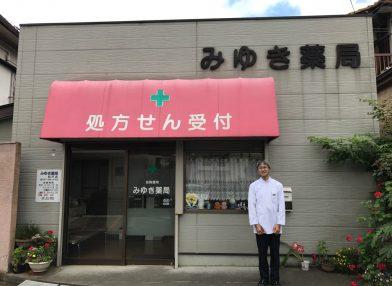 みゆき薬局松戸店